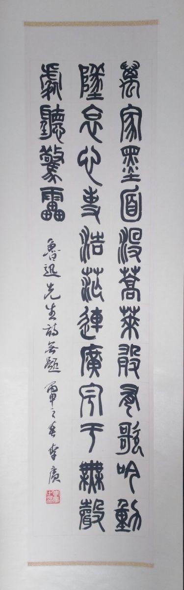 篆书鲁迅诗_图1-1