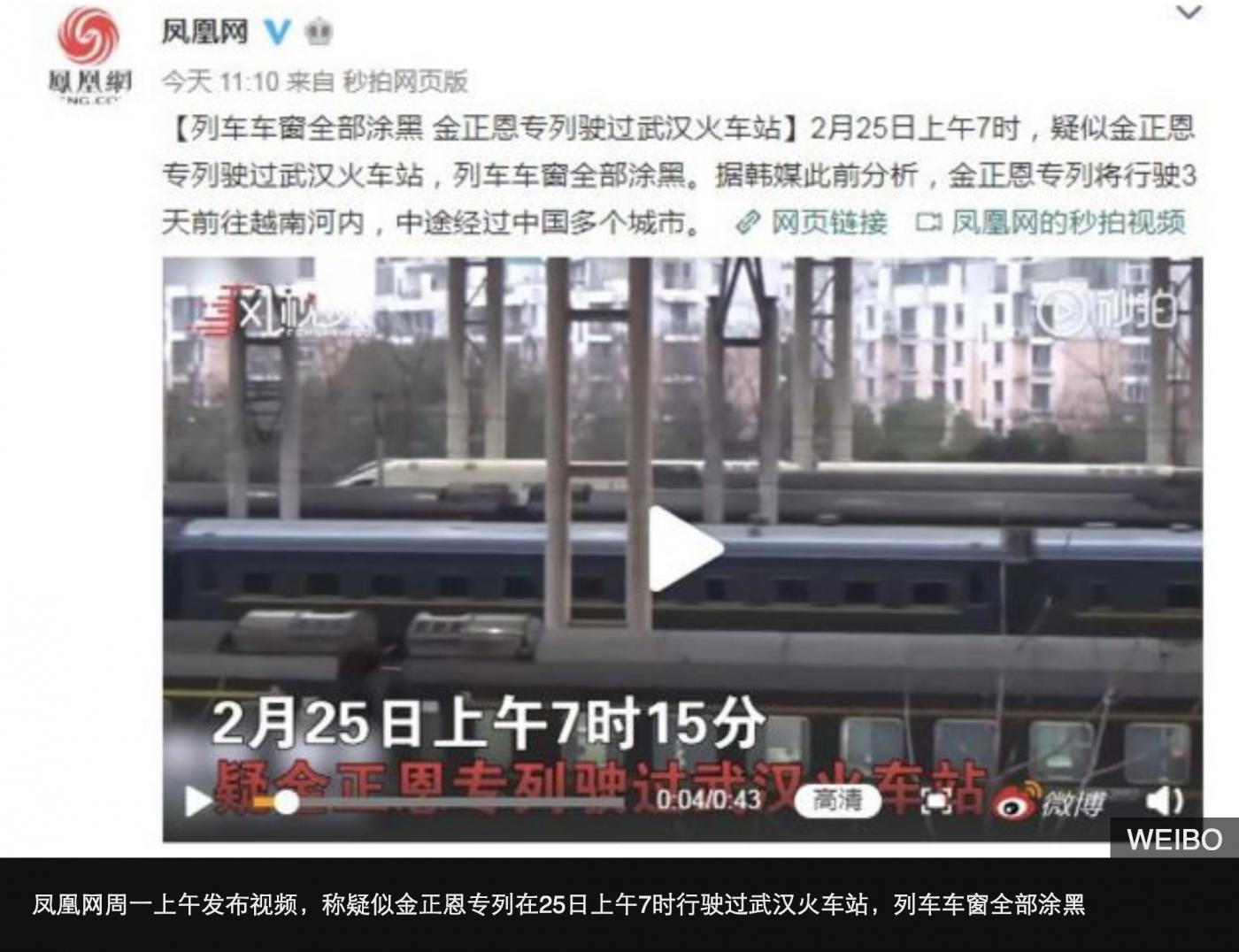 平壤到河内:金正恩的绿皮火车旅行_图1-4