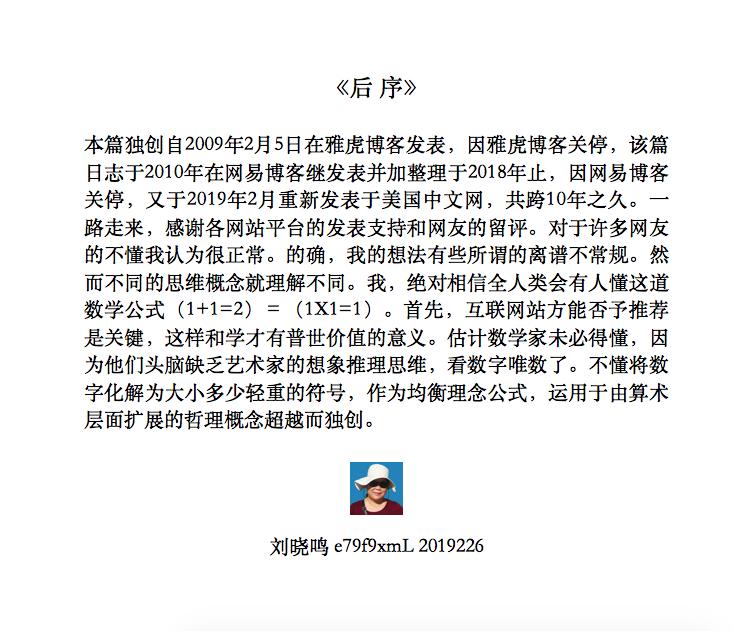 【晓鸣独创】佳简承除+双循环_图1-2