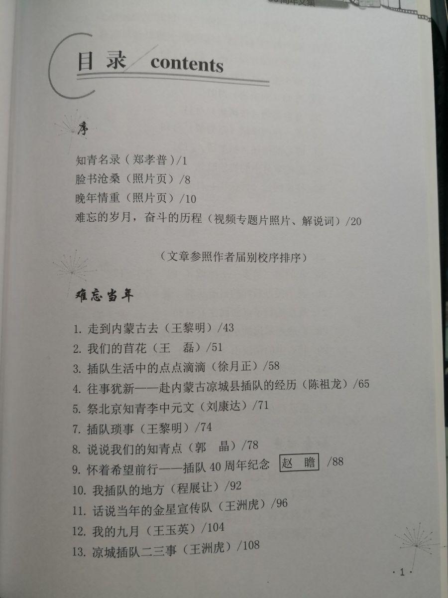 祝贺《往事应该留痕》这部承载知青岁月的史册出版_图1-9