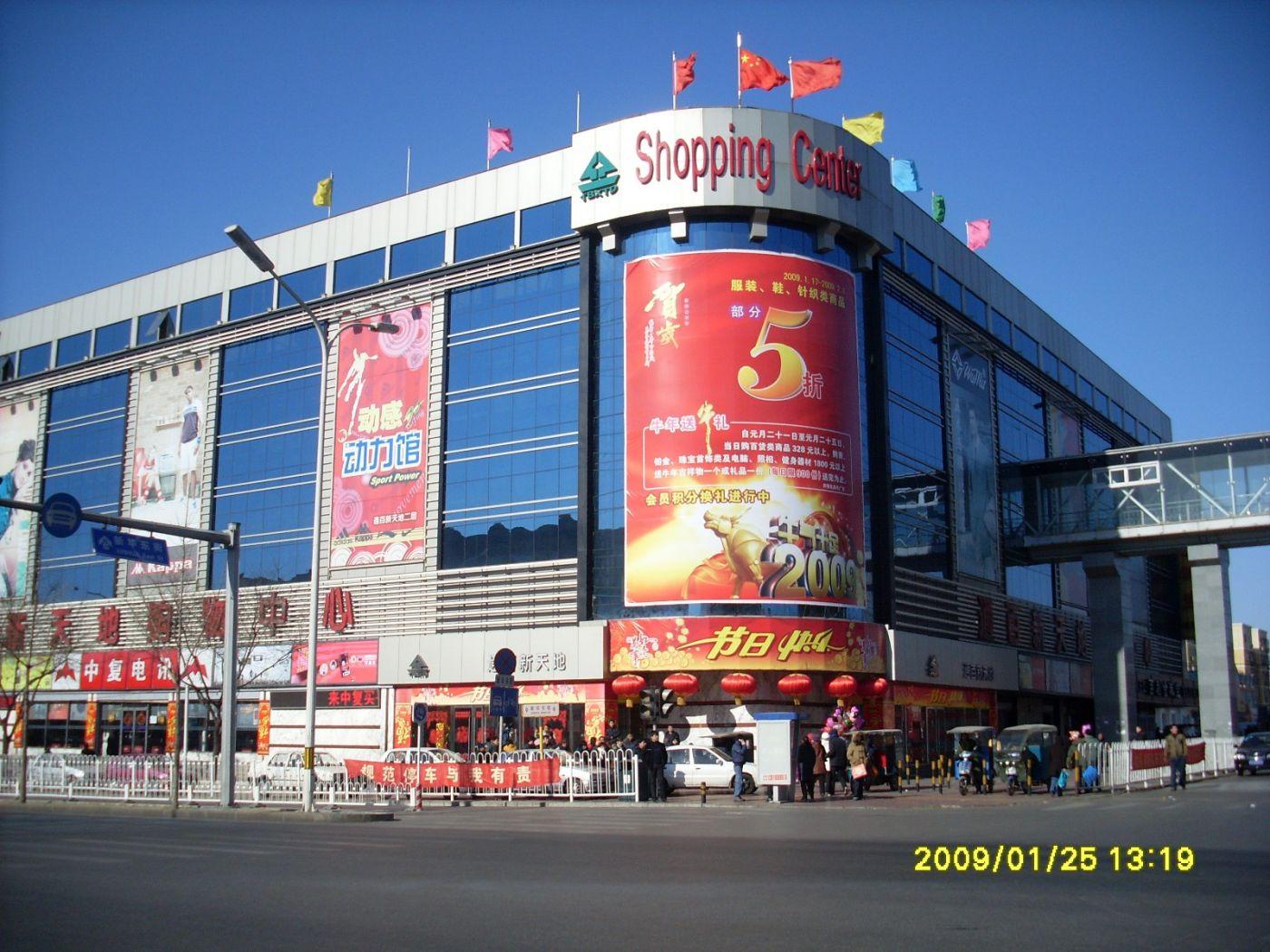 通州百货商场老照片_图1-3