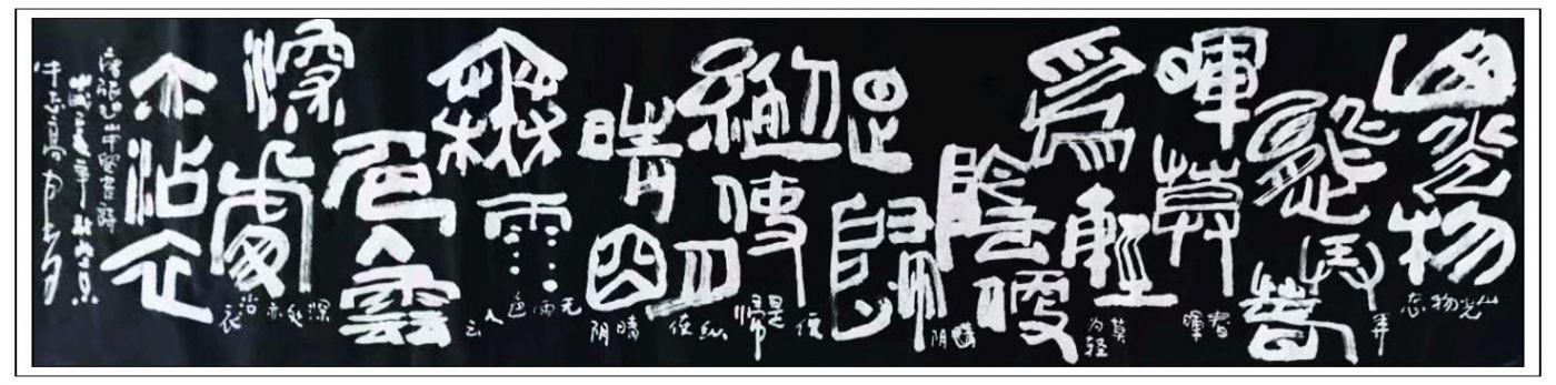牛志高2019书法新作-----2019.3.2_图1-2