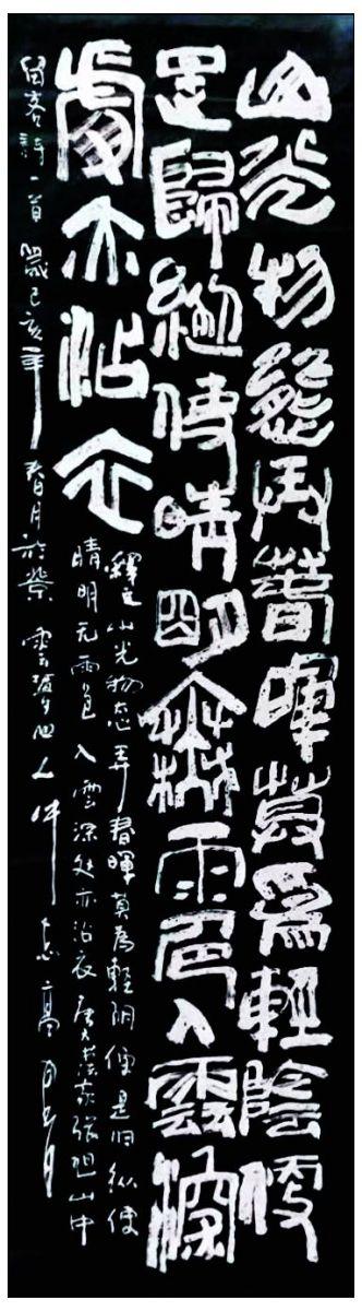 牛志高2019书法新作-----2019.3.2_图1-1