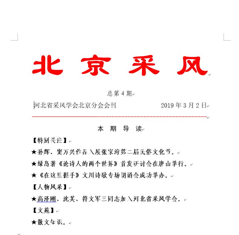 北京采风(总第4期)_图1-1