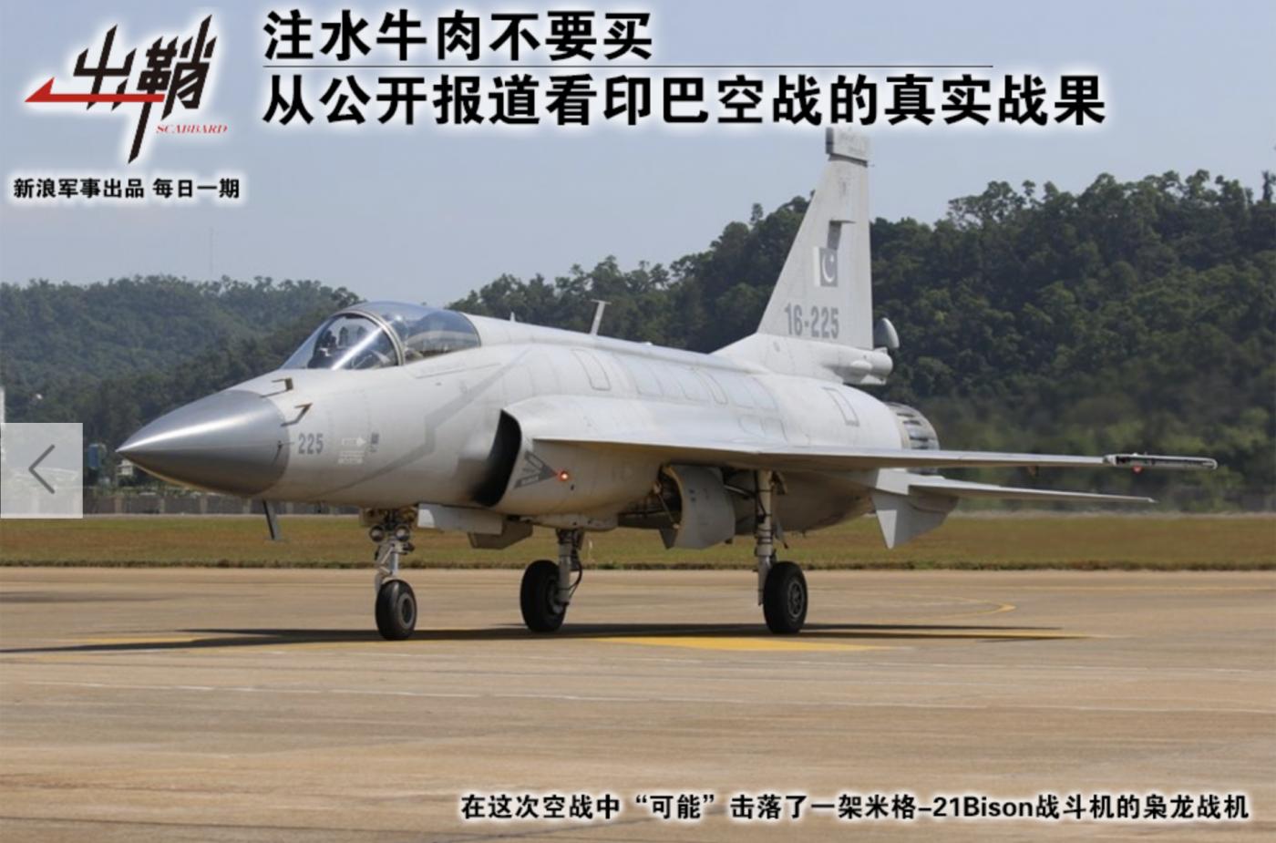 """印巴空战真相:""""枭龙""""击落了F-16?_图1-6"""