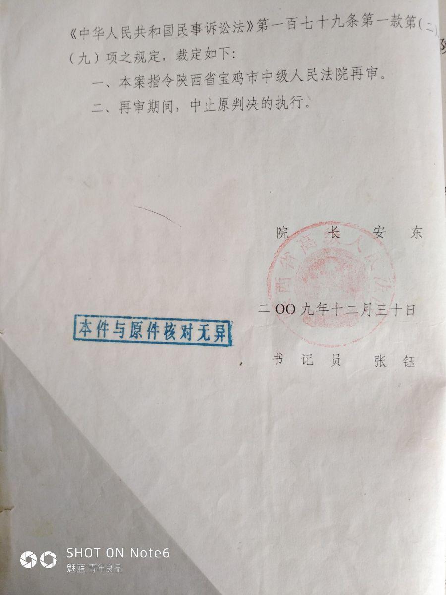 """惊天奇案,看陕西省凤翔县法院第五次再审作出""""奇葩""""的裁定申诉 ..._图1-1"""