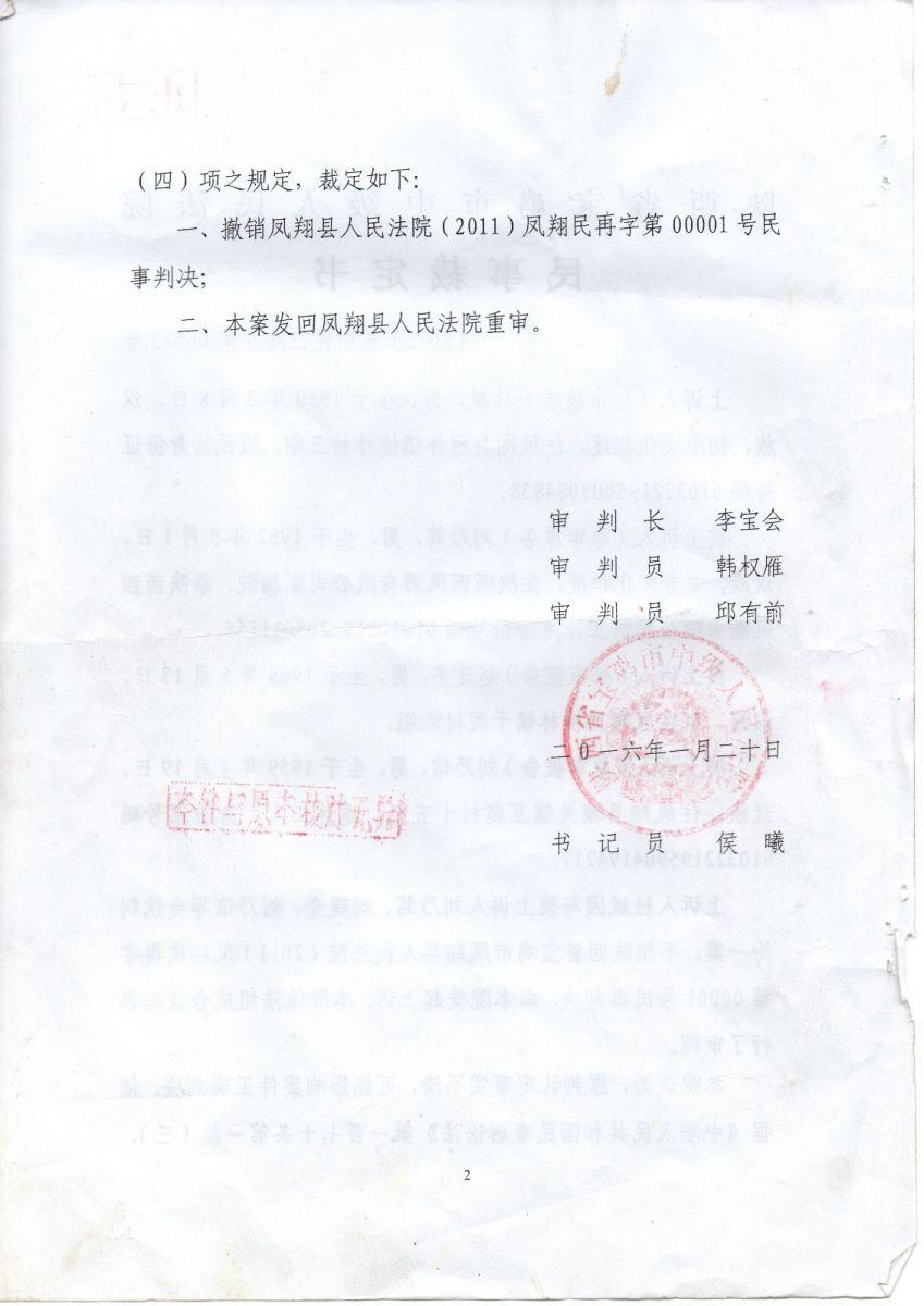 """惊天奇案,看陕西省凤翔县法院第五次再审作出""""奇葩""""的裁定申诉 ..._图1-3"""