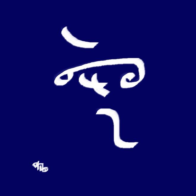 【诗书】七绝.空对满_图1-1