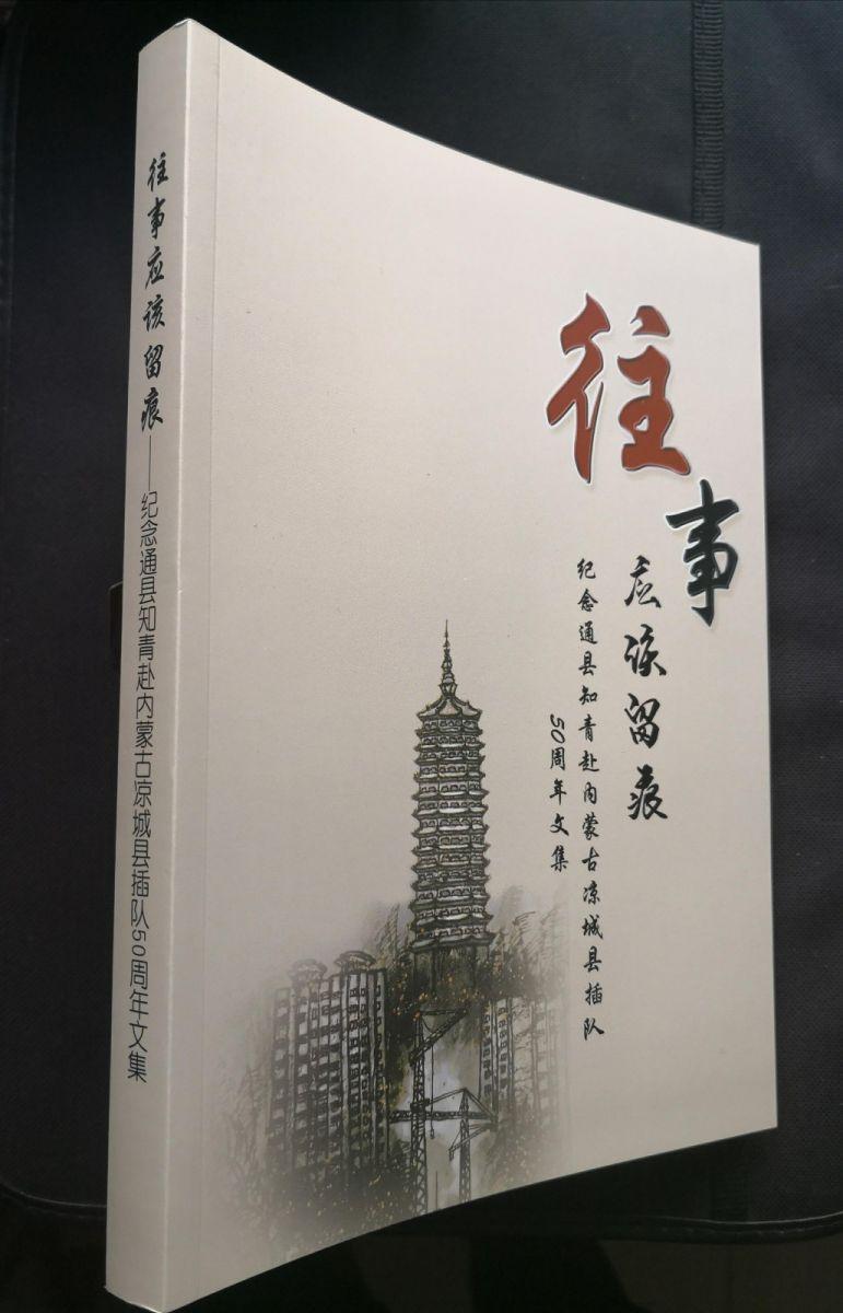 北京采风(总第5期)_图1-3