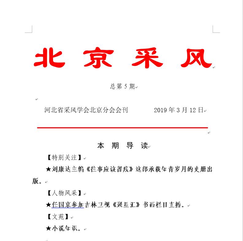 北京采风(总第5期)_图1-1