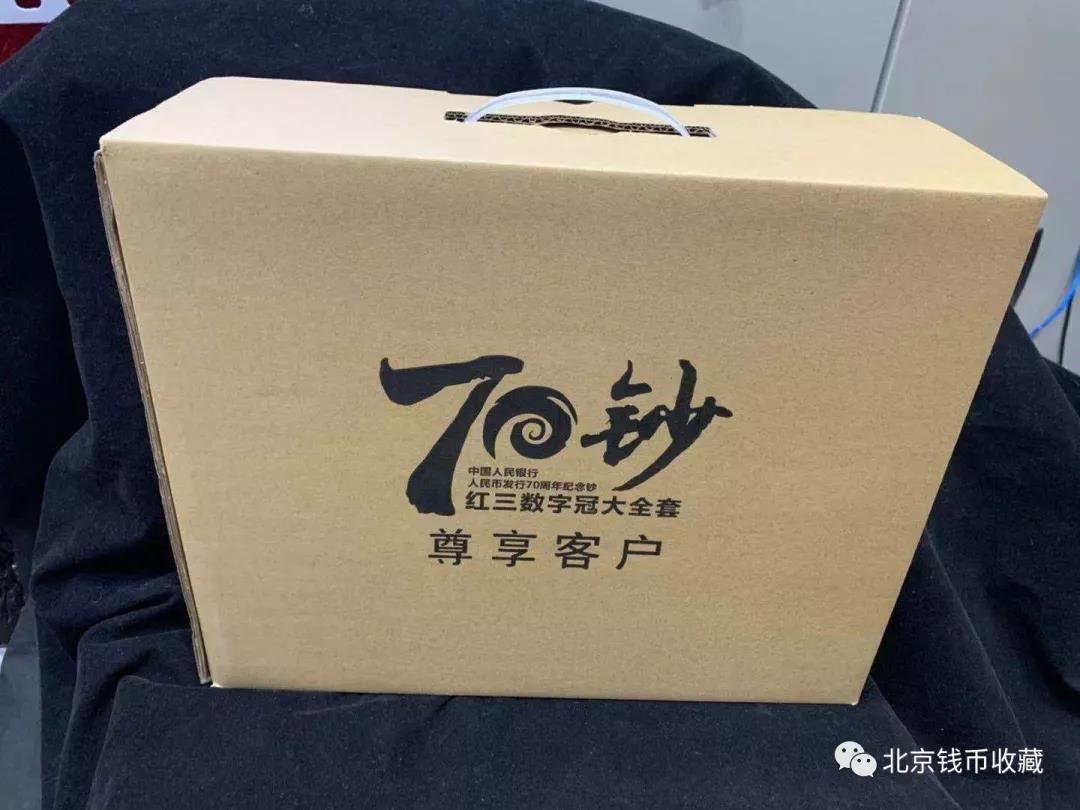 70周年纪念钞上演年度大戏冠号大全领衔登场_图1-1
