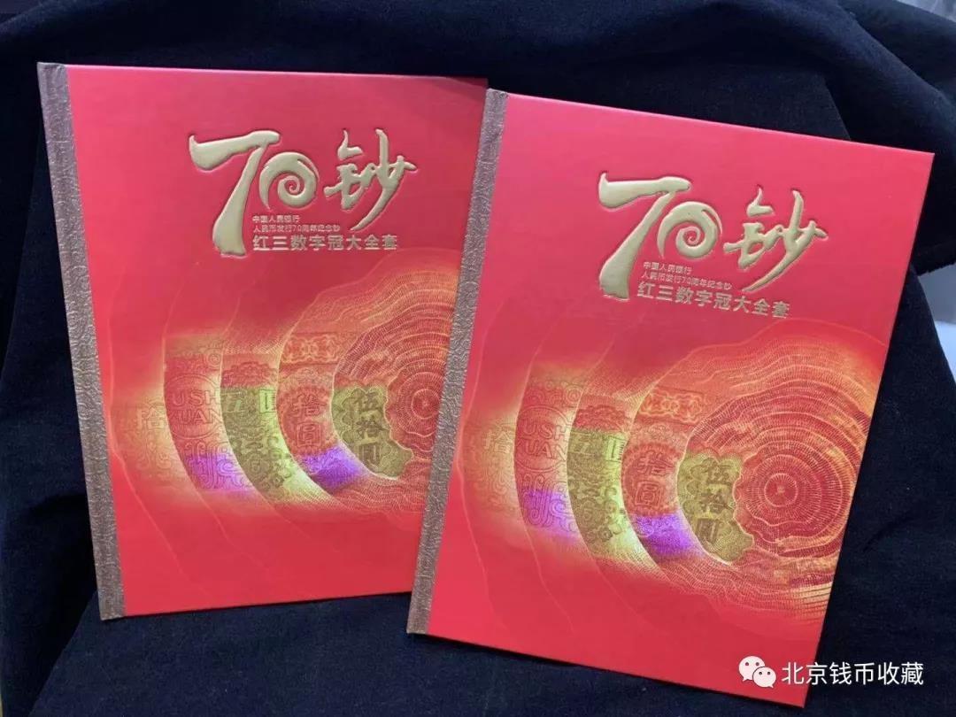 70周年纪念钞上演年度大戏冠号大全领衔登场_图1-2