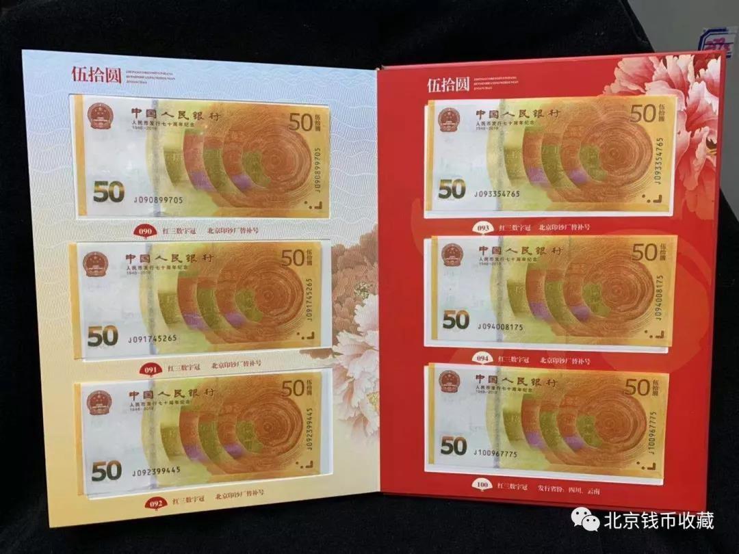 70周年纪念钞上演年度大戏冠号大全领衔登场_图1-4