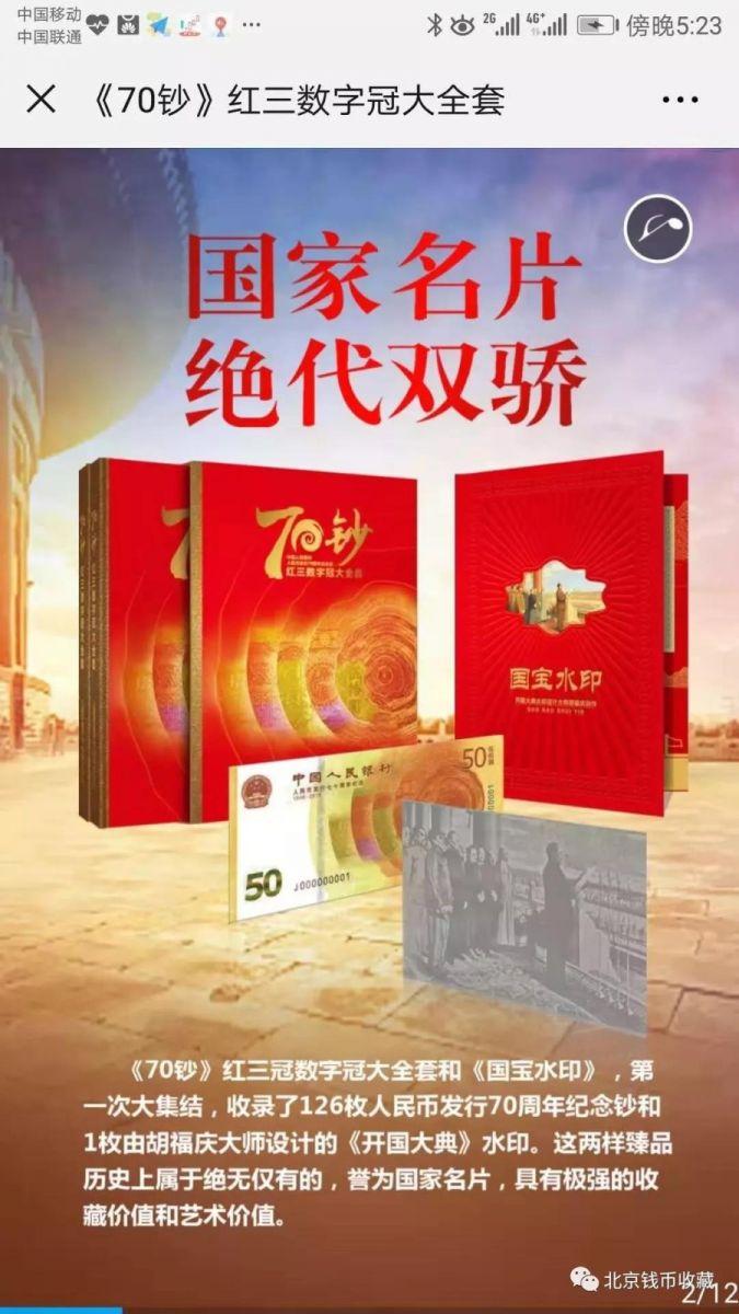 70周年纪念钞上演年度大戏冠号大全领衔登场_图1-7