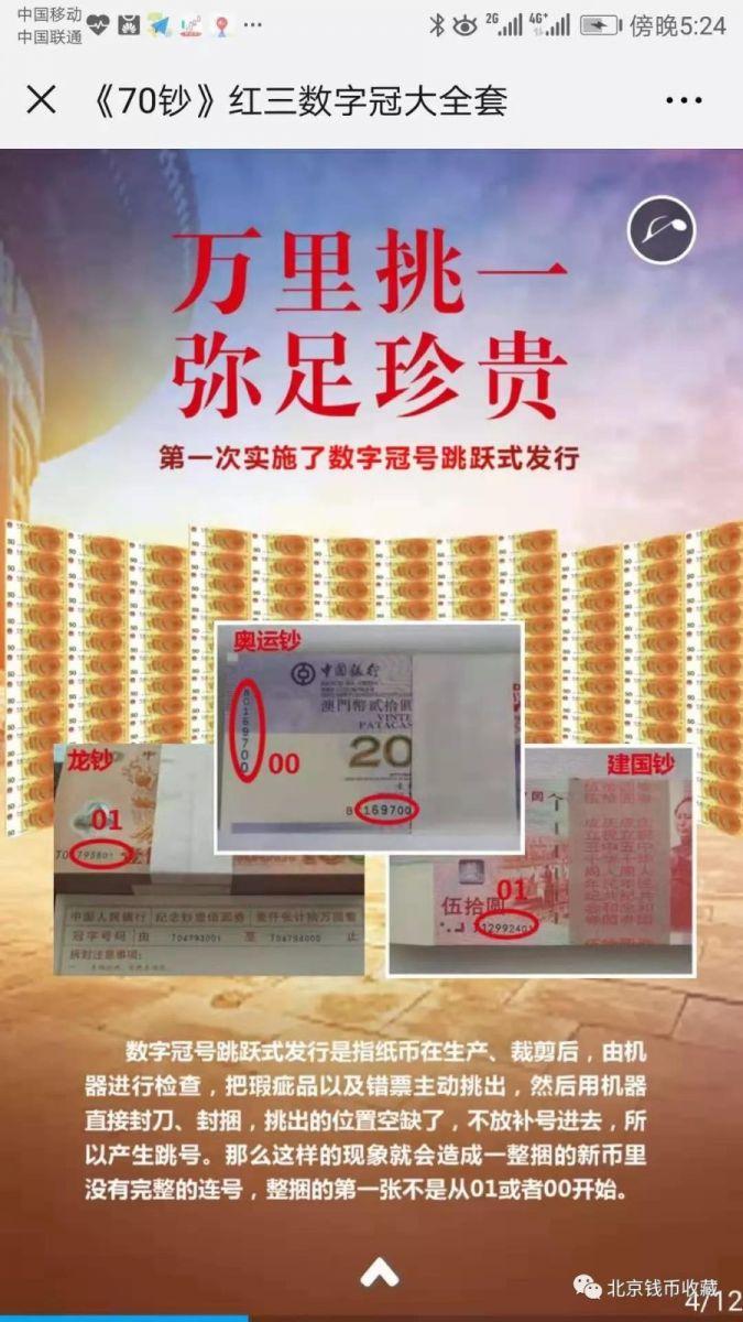 70周年纪念钞上演年度大戏冠号大全领衔登场_图1-8