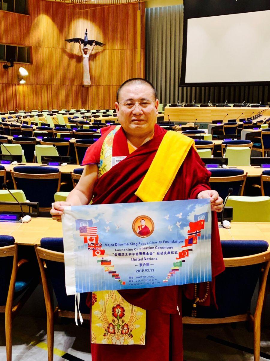 """""""金刚法王和平慈善基金会""""启动庆典仪式在联合国一号举行 ..._图1-1"""