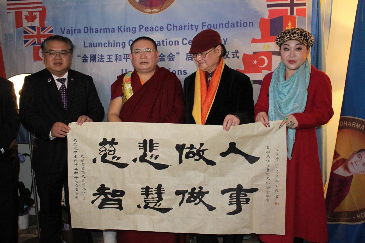 """""""金刚法王和平慈善基金会""""启动庆典仪式在联合国一号举行 ..._图1-12"""