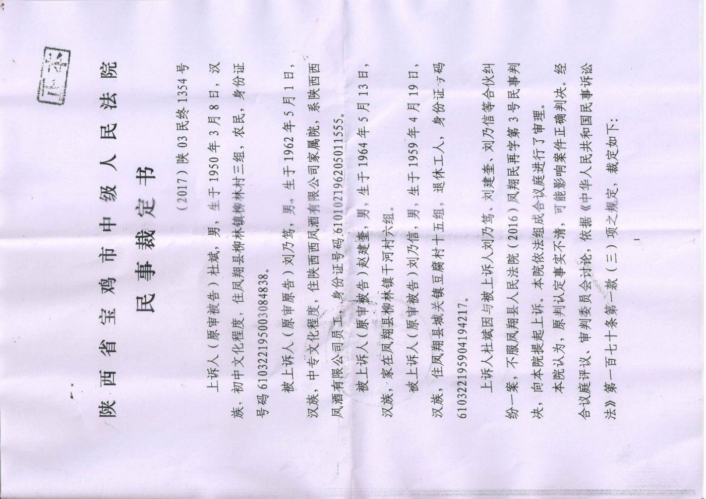 """触目惊心!刘乃笃诉因 """"合伙纠纷案""""中形成  三份契约21年诉讼,被凤翔县法院第五次 ..._图1-4"""