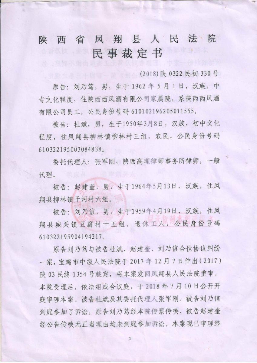 """触目惊心!刘乃笃诉因 """"合伙纠纷案""""中形成  三份契约21年诉讼,被凤翔县法院第五次 ..._图1-2"""