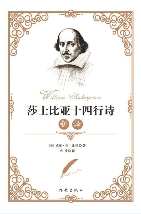 哞哞的博文(美国中文网 N 22 )---- 重温经典*哞哞新译《莎士比亚十四行诗》第 22   ..._图1-1