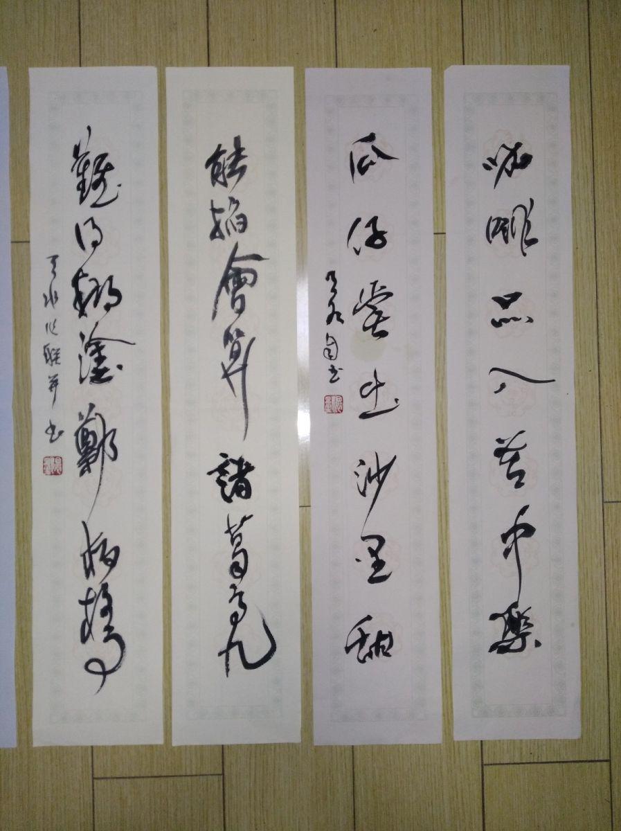 文字千秋寿_图1-6