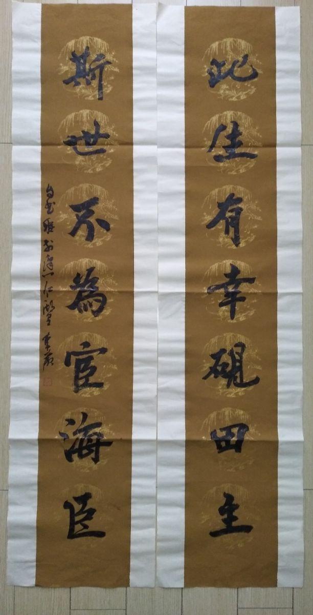文字千秋寿_图1-7