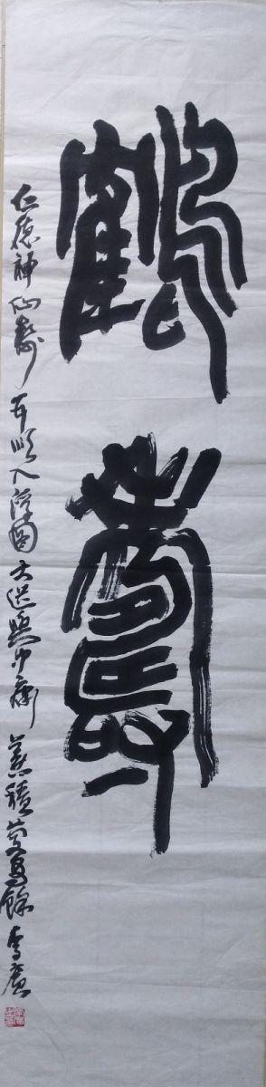 文字千秋寿_图1-11