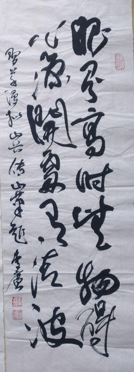 文字千秋寿_图1-10