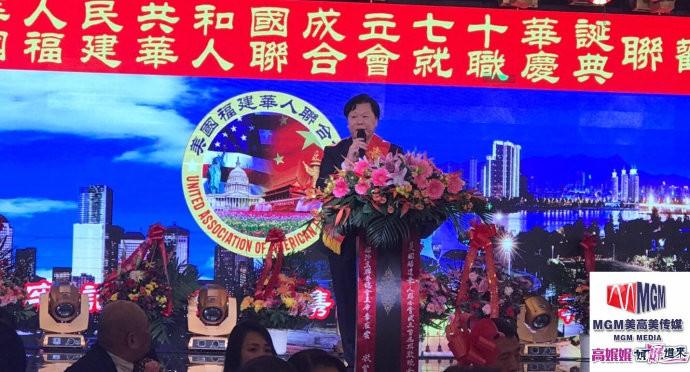 高娓娓:福建华人联合会首届职员就职典礼在纽约盛大举行_图1-1
