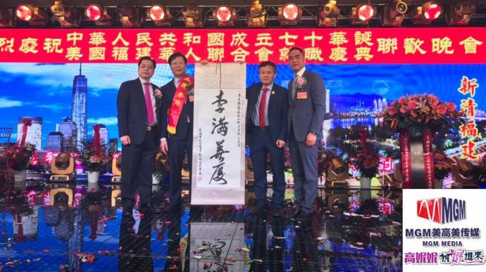 高娓娓:福建华人联合会首届职员就职典礼在纽约盛大举行_图1-8