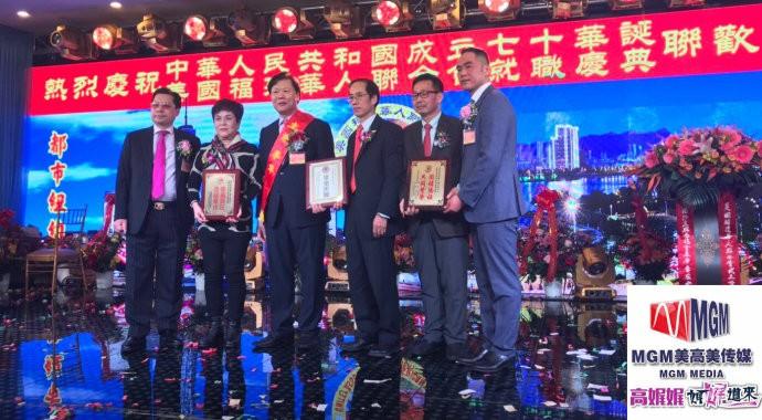 高娓娓:福建华人联合会首届职员就职典礼在纽约盛大举行_图1-6