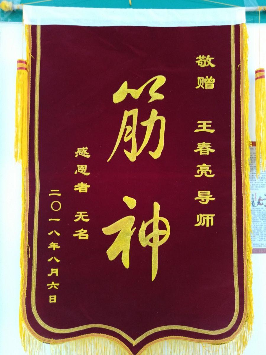 王春亮民间推拿绝学传艺文化_图1-3