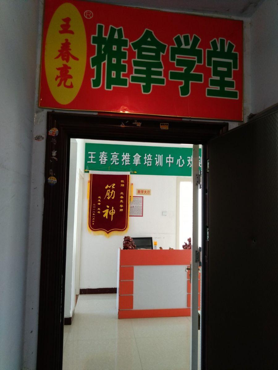 王春亮推拿学堂常年培养高级按摩人才_图1-8