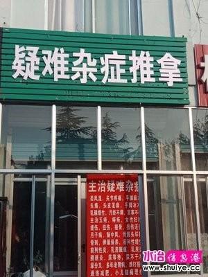 王春亮推拿学堂常年培养高级按摩人才_图1-7