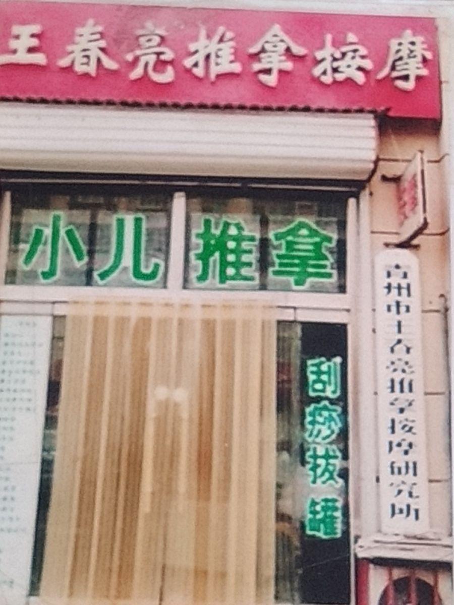 王春亮推拿学堂常年培养高级按摩人才_图1-5