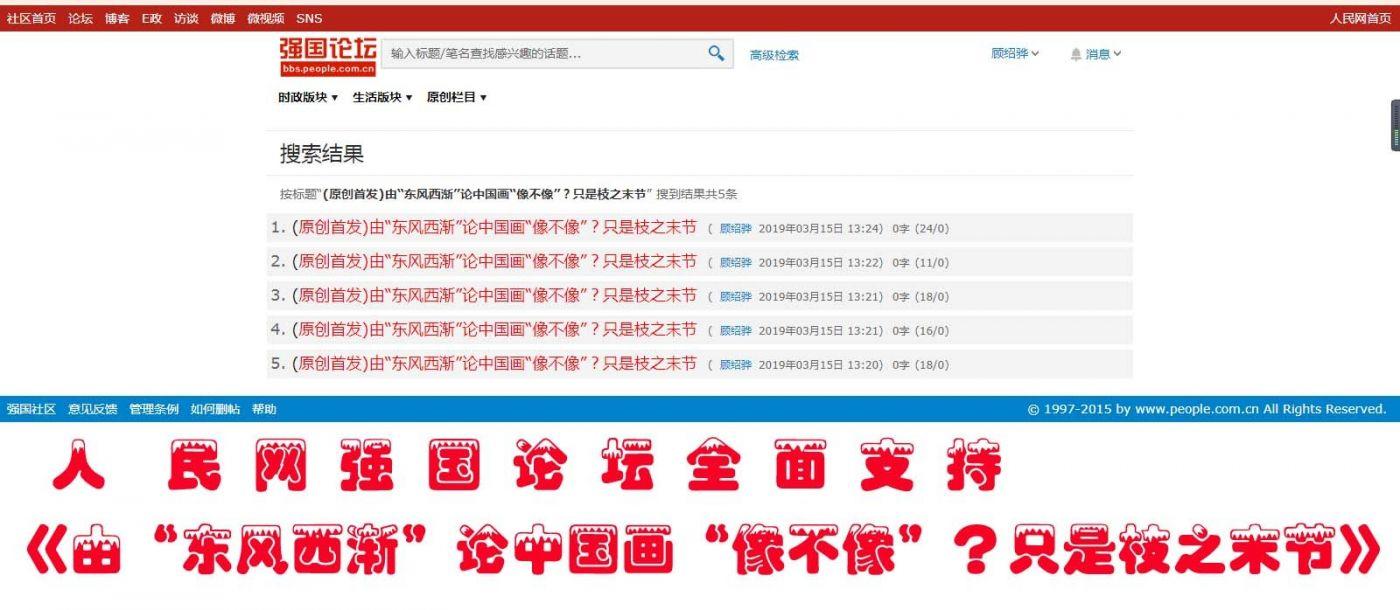 """由""""东风西渐""""论中国画""""像不像""""?只是枝之末节_图1-1"""