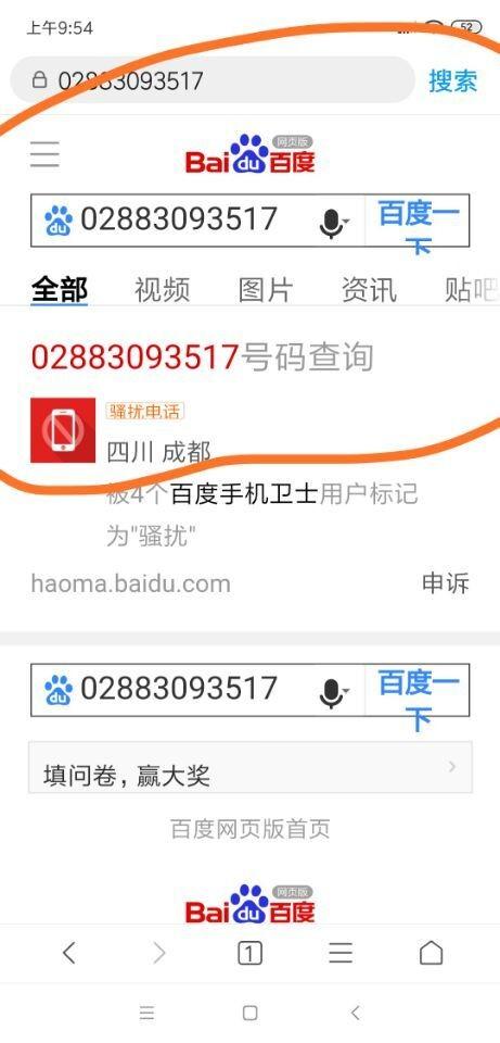 我再也不骂中国电信了_图1-4