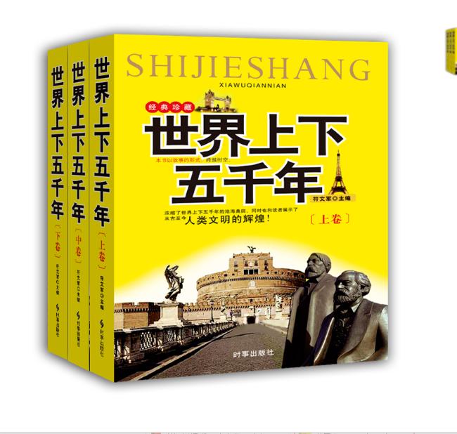 符文军《中华上下五千年》(最新版)等两部著作出版发行_图1-3