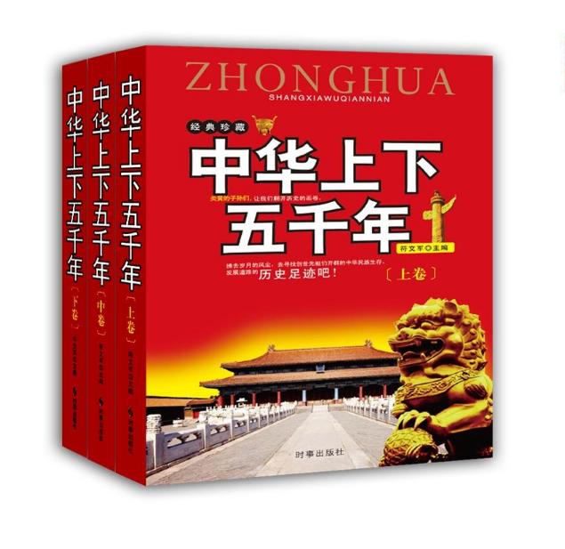 符文军《中华上下五千年》(最新版)等两部著作出版发行_图1-2