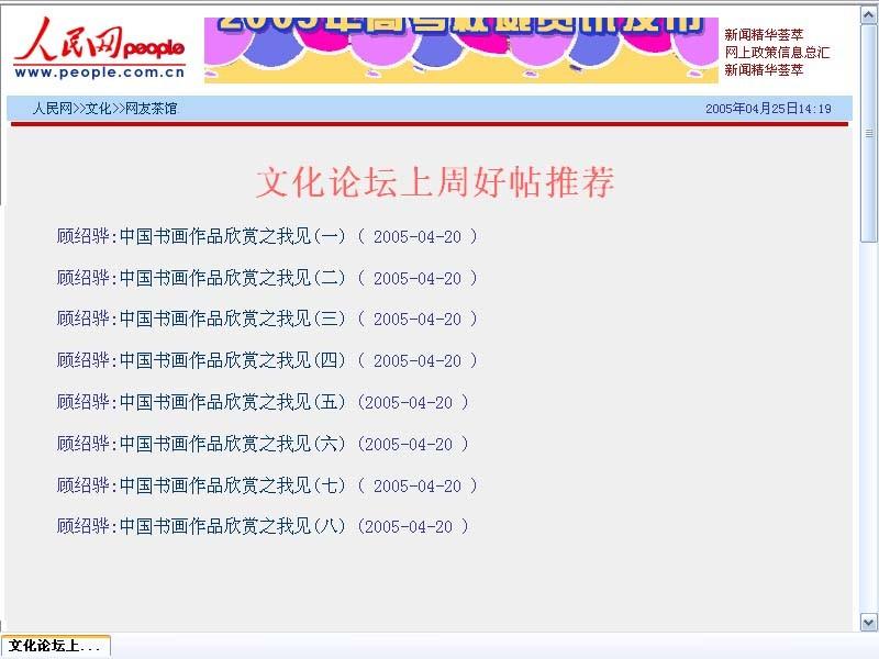 复兴中华,呼唤民族文化品牌! 上_图1-1