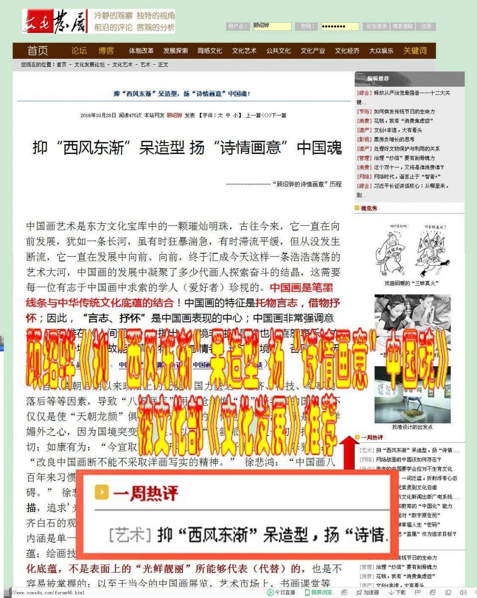 复兴中华,呼唤民族文化品牌! 上_图1-2