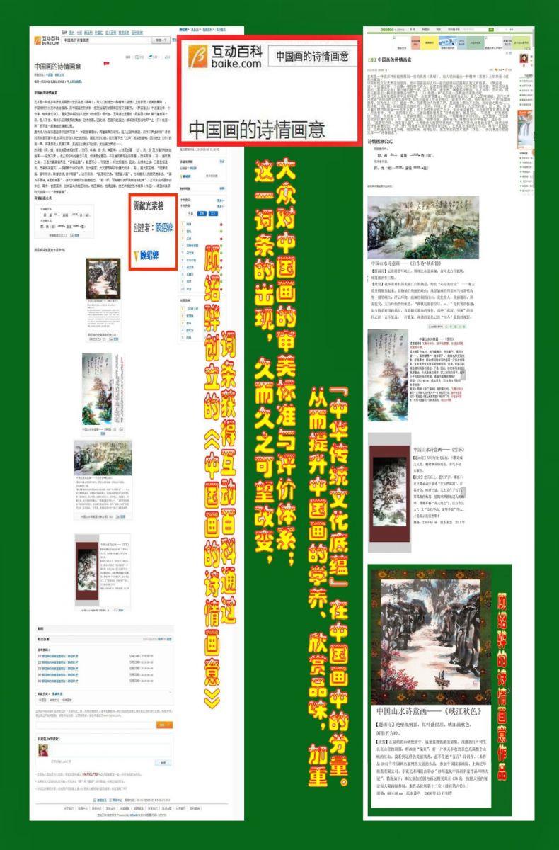 复兴中华,呼唤民族文化品牌! 上_图1-4