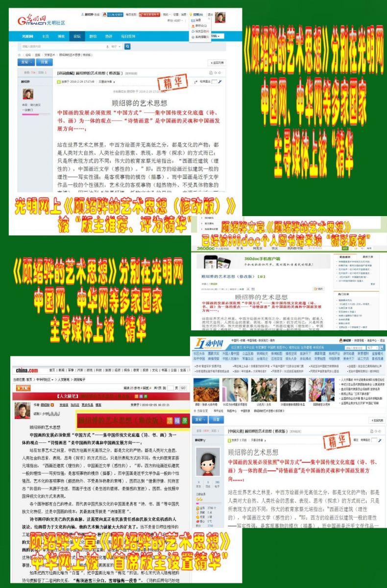 复兴中华,呼唤民族文化品牌! 上_图1-5