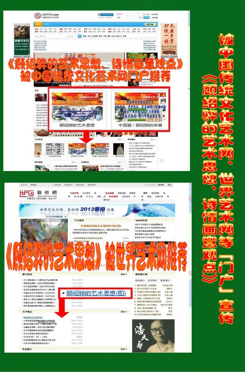 复兴中华,呼唤民族文化品牌! 上_图1-8