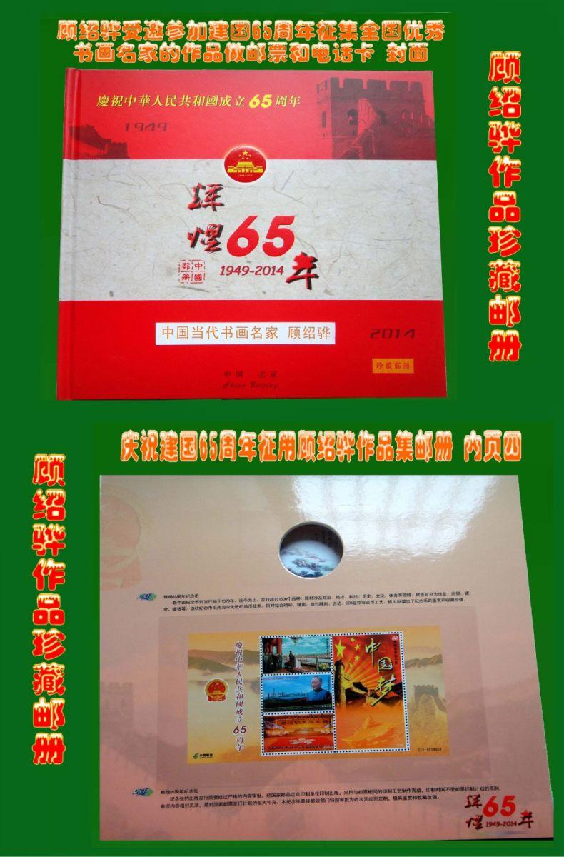 复兴中华,呼唤民族文化品牌! 上_图1-10