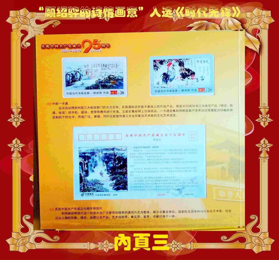 复兴中华,呼唤民族文化品牌! 上_图1-11