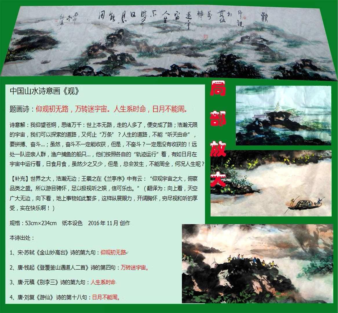 复兴中华,呼唤民族文化品牌! 上_图1-12