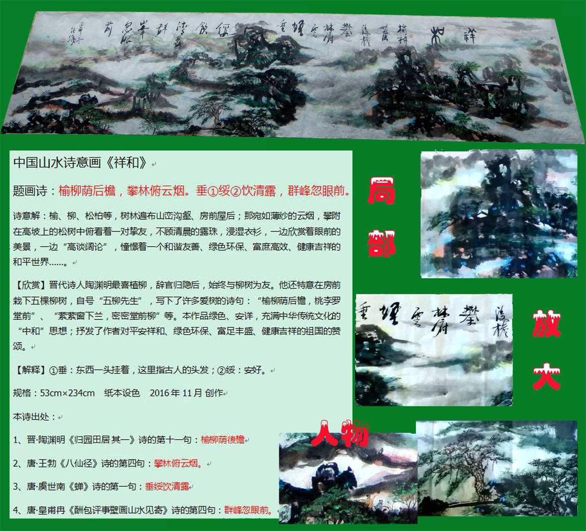 复兴中华,呼唤民族文化品牌! 上_图1-13