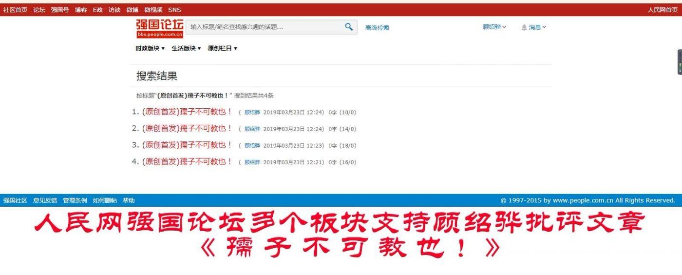 人民网强国论坛多个板块支持顾绍骅批评文章《孺子不可教也!》 ... ..._图1-1