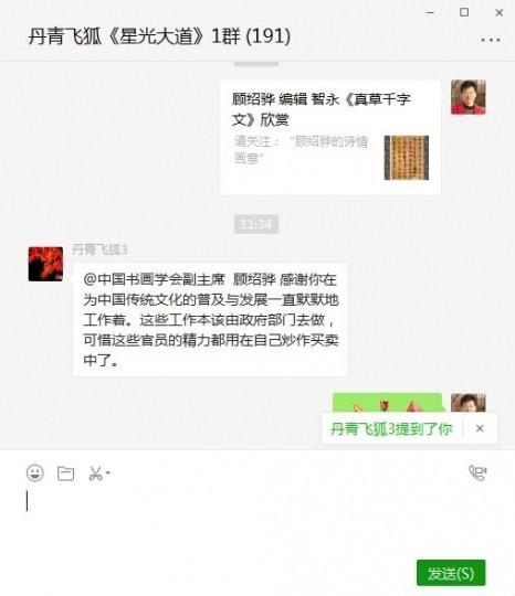 人民网强国论坛多个板块支持顾绍骅批评文章《孺子不可教也!》 ... ..._图1-2